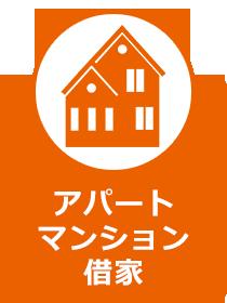 アパート・マンション・借家